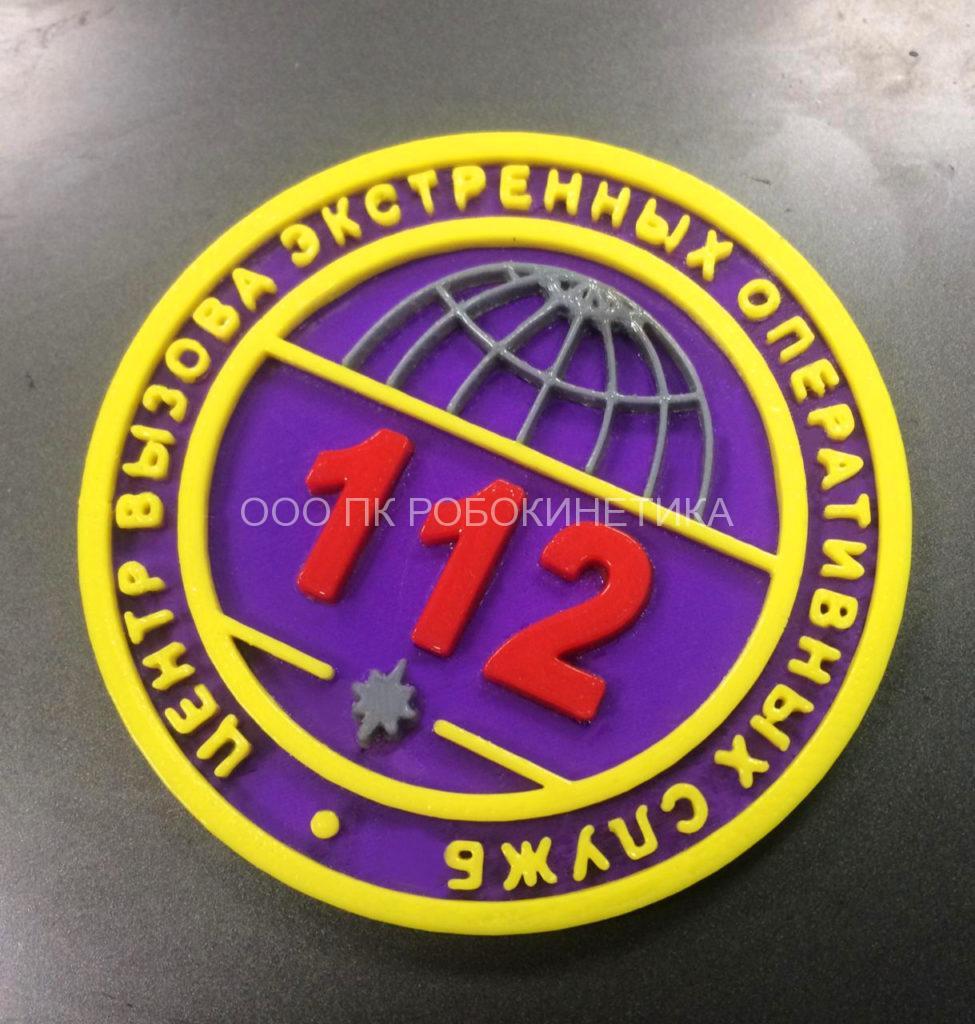 Сувенир для службы 112